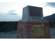 那須高原展望台「恋人の聖地」
